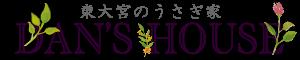 さいたま市 東大宮のうさぎ専門店 DAN'S HOUSE |ブリーディング販売